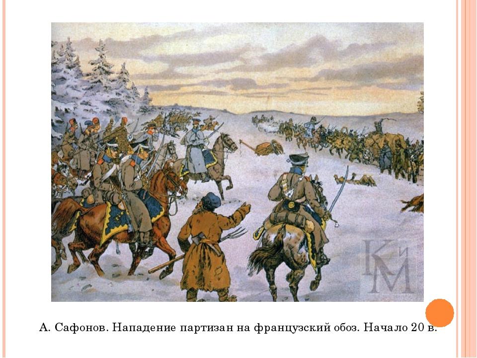 А. Сафонов. Нападение партизан на французский обоз. Начало 20 в.