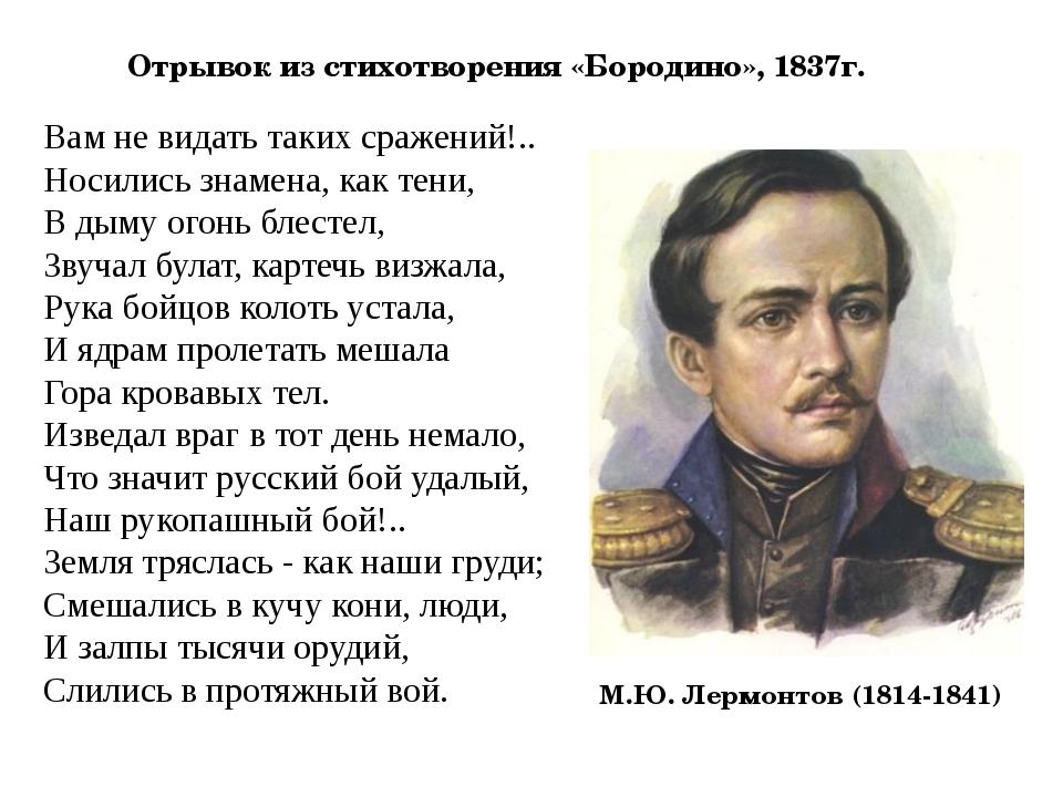 М.Ю. ЛЕРМОНТОВ (1814-1841) Вам не видать таких сражений!.. Носились знамена,...
