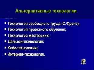 Альтернативные технологии Технология свободного труда (С.Френе); Технология п