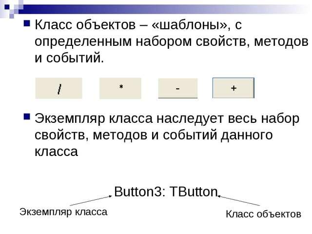 Класс объектов – «шаблоны», с определенным набором свойств, методов и событий...