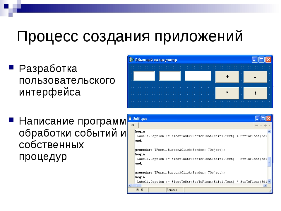 Процесс создания приложений Разработка пользовательского интерфейса Написание...