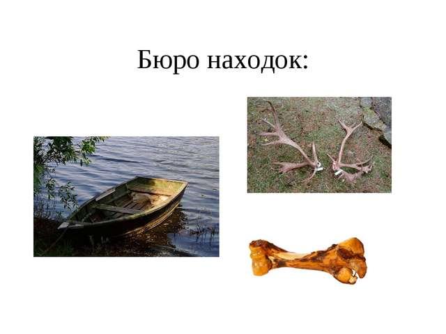 Бюро находок: