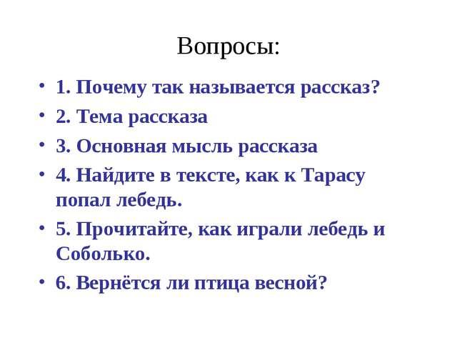 Вопросы: 1. Почему так называется рассказ? 2. Тема рассказа 3. Основная мысль...