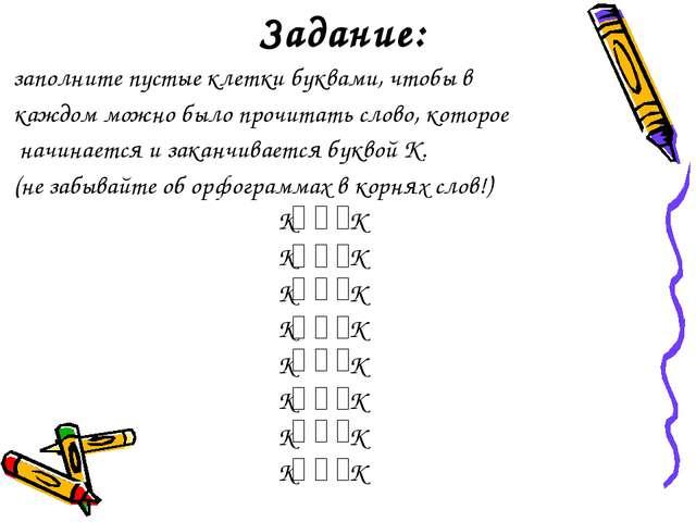 Задание: заполните пустые клетки буквами, чтобы в каждом можно было прочитать...