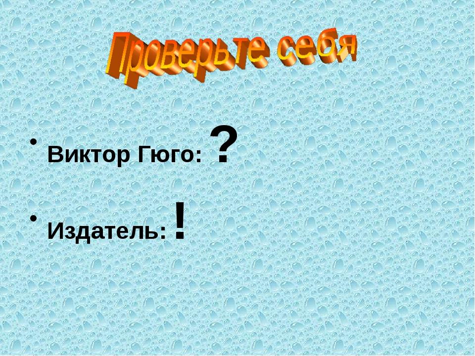 Виктор Гюго: ? Издатель: !