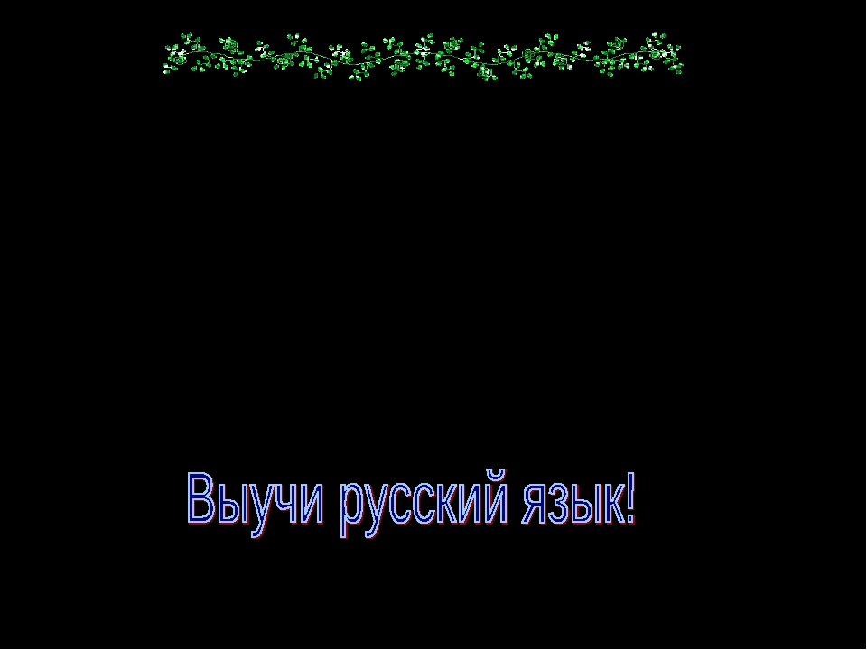 Горького зоркость, бескрайность Толстого, Пушкинской лирики чистый родн...