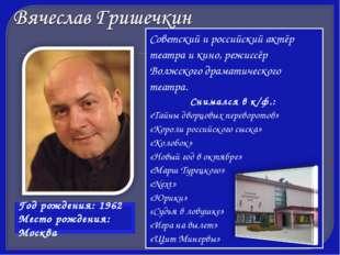 Советский и российский актёр театра и кино, режиссёр Волжского драматического
