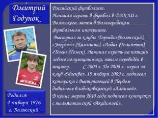 Российский футболист. Начинал играть в футбол в ДЮСШ г. Волжского, затем в Во