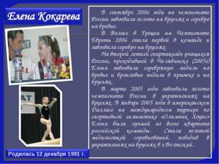 В сентябре 2006 года на чемпионате России завоевала золото на брусьях и сере