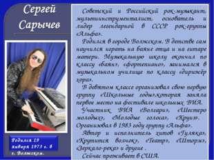 Советский и Российский рок-музыкант, мультиинструменталист, основатель и лиде