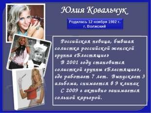Российская певица, бывшая солистка российской женской группа «Блестящие» В 20