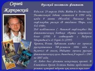 Русский писатель-фантаст.  Родился 29 апреля 1968г. Живёт в г. Волжский. П