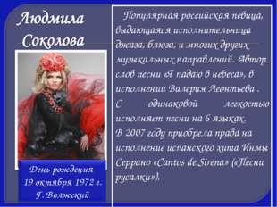 Популярная российская певица, выдающаяся исполнительница джаза, блюза, и мно