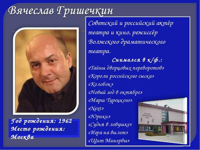 Советский и российский актёр театра и кино, режиссёр Волжского драматического...