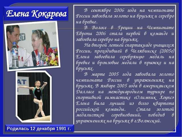 В сентябре 2006 года на чемпионате России завоевала золото на брусьях и сере...