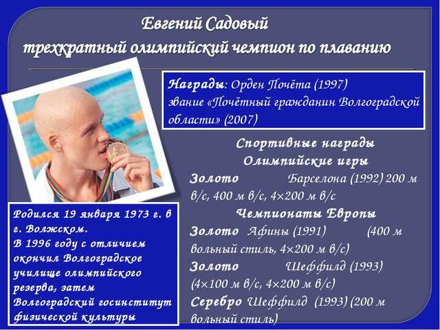Родился 19 января 1973 г. в г. Волжском. В 1996 году с отличием окончил Волго...