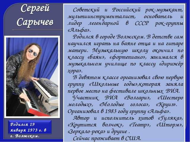 Советский и Российский рок-музыкант, мультиинструменталист, основатель и лиде...