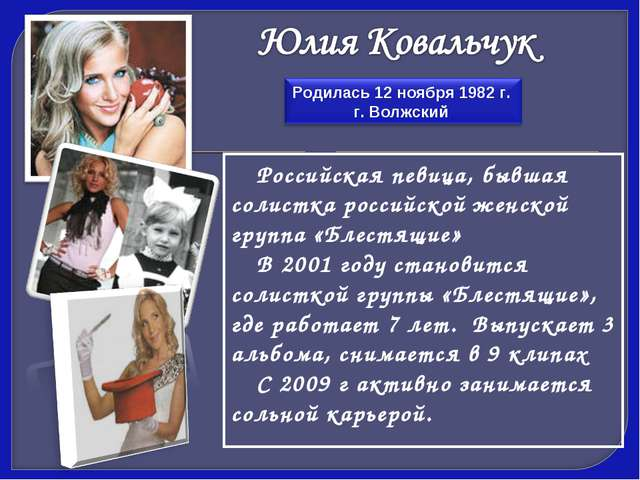Российская певица, бывшая солистка российской женской группа «Блестящие» В 20...