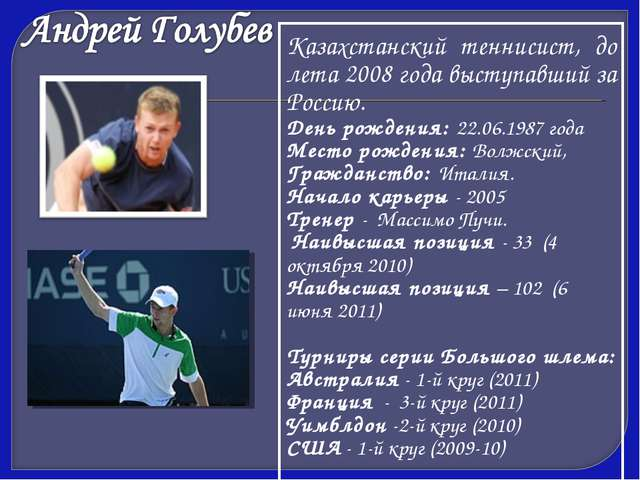 Казахстанский теннисист, до лета 2008 года выступавший за Россию. День рожден...