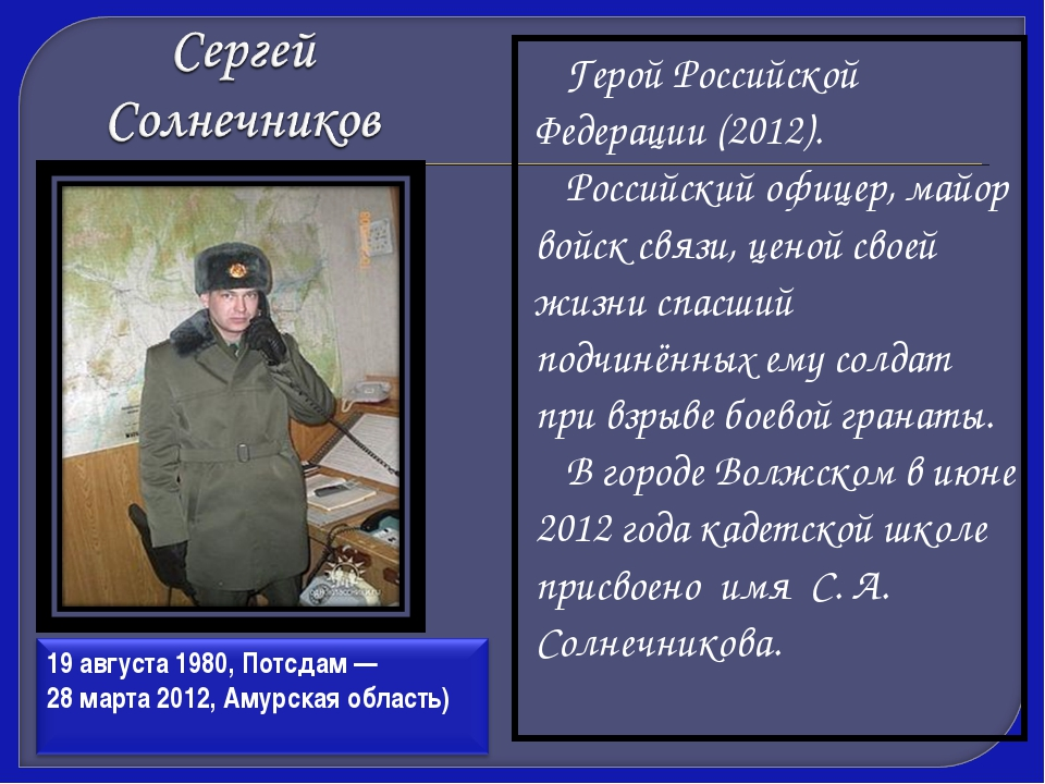 Герой Российской Федерации (2012). Российский офицер, майор войск связи, цено...