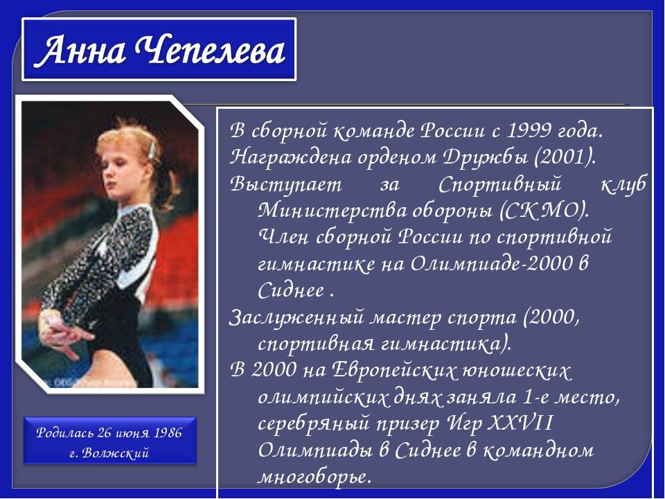 В сборной команде России с 1999 года. Награждена орденом Дружбы (2001). Высту...