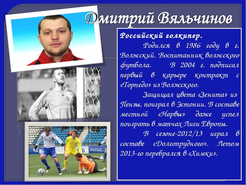 Российский голкипер. Родился в 1986 году в г. Волжский. Воспитанник волжског...