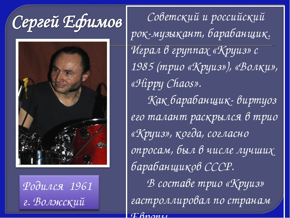 Советский и российский рок-музыкант, барабанщик. Играл в группах «Круиз» с...
