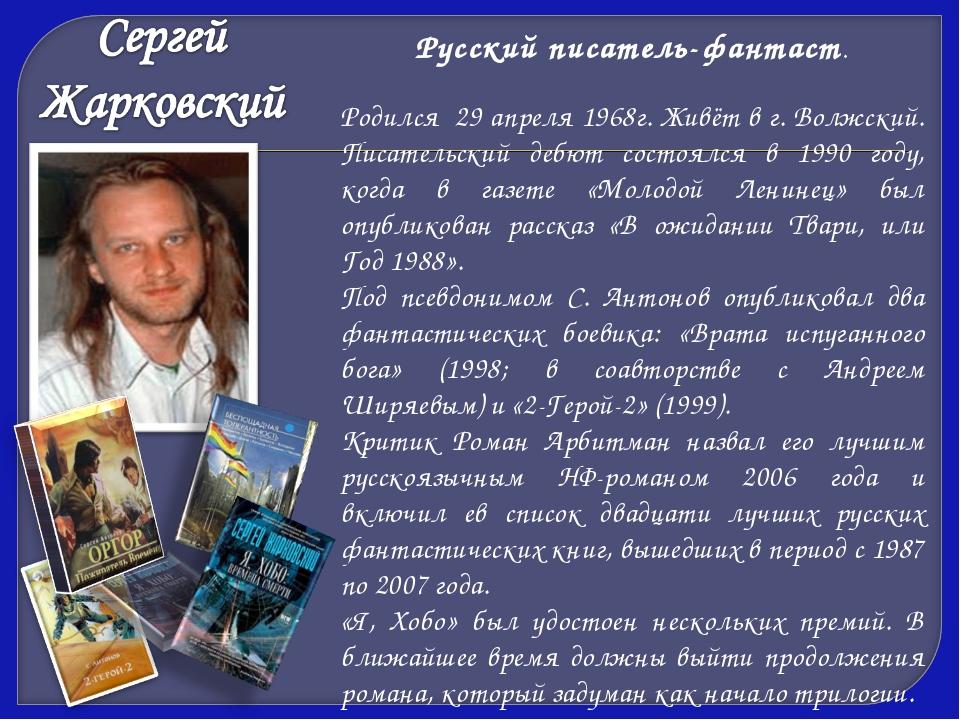 Русский писатель-фантаст.  Родился 29 апреля 1968г. Живёт в г. Волжский. П...