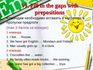 VI. Fill in the gaps with prepositions Командам необходимо вставить в карточк