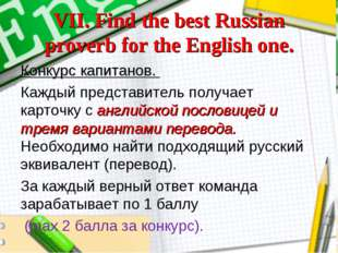 VII. Find the best Russian proverb for the English one. Конкурс капитанов. Ка