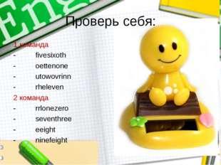 Проверь себя: 1 команда -fivesixoth -oettenone -utowovrinn -rheleven 2 ко