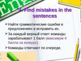 V. Find mistakes in the sentences Найти грамматические ошибки в предложениях