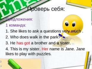 Проверь себя: Предложения: 1 команда: 1. She likes to ask a questions very mu