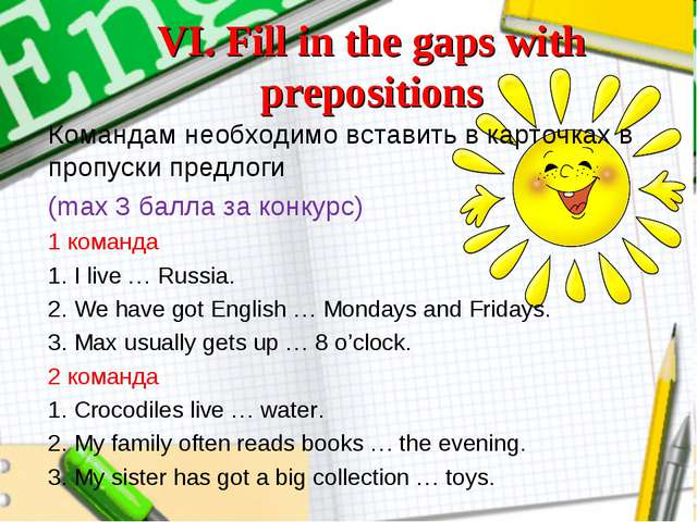 VI. Fill in the gaps with prepositions Командам необходимо вставить в карточк...