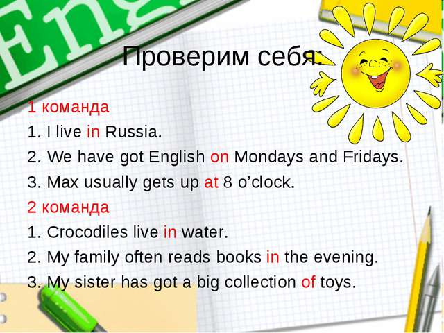 Проверим себя: 1 команда 1. I live in Russia. 2. We have got English on Monda...
