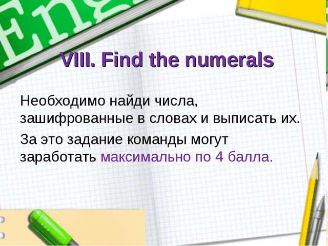 VIII. Find the numerals Необходимо найди числа, зашифрованные в словах и выпи...