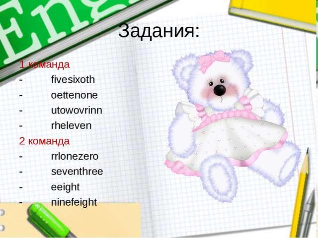 Задания: 1 команда -fivesixoth -oettenone -utowovrinn -rheleven 2 команда...