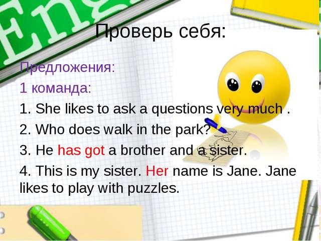 Проверь себя: Предложения: 1 команда: 1. She likes to ask a questions very mu...