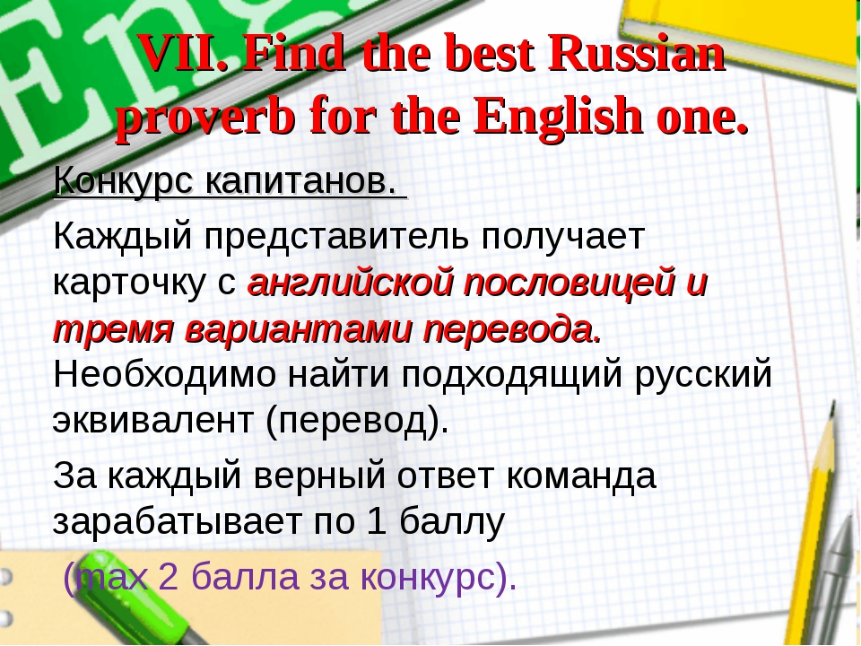 VII. Find the best Russian proverb for the English one. Конкурс капитанов. Ка...