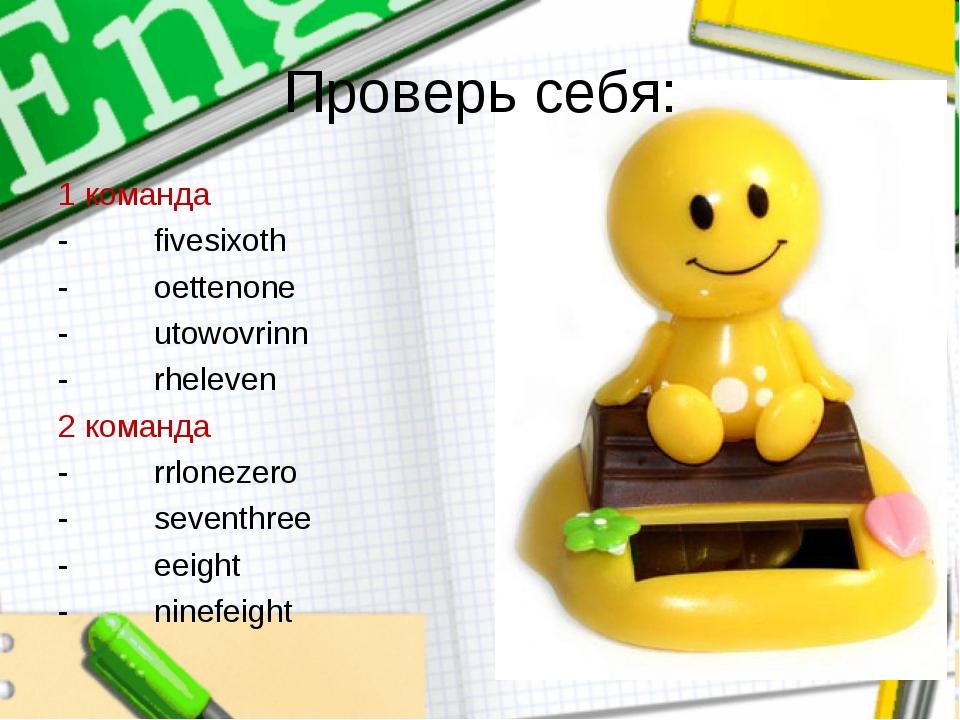 Проверь себя: 1 команда -fivesixoth -oettenone -utowovrinn -rheleven 2 ко...