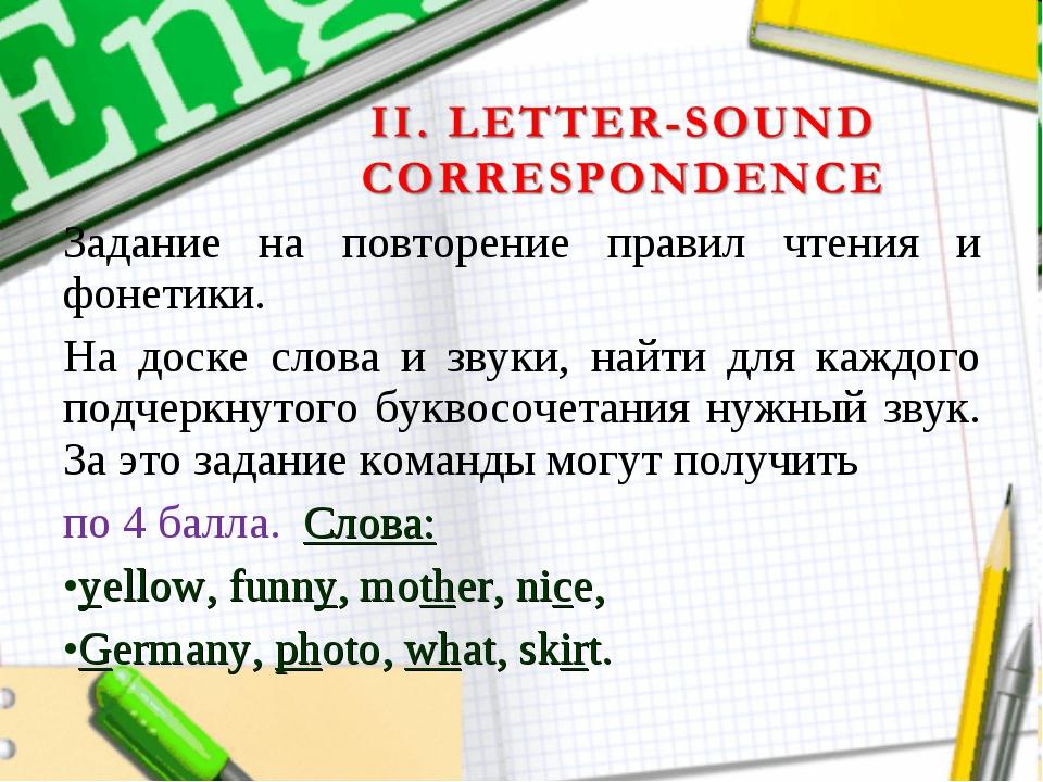 Задание на повторение правил чтения и фонетики. На доске слова и звуки, найти...
