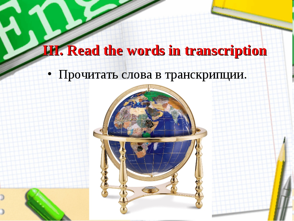 III. Read the words in transcription Прочитать слова в транскрипции.