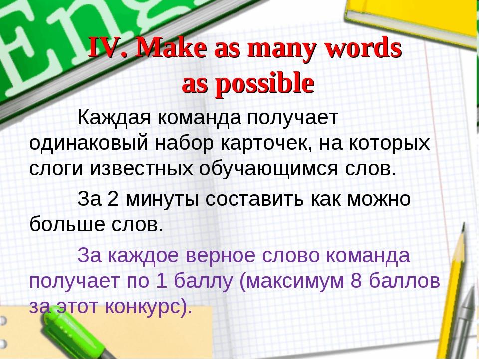 IV. Make as many words as possible Каждая команда получает одинаковый набор...