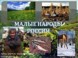 Автор: учитель географии МБОУ СОШ №18 Кудрявцева С. В.