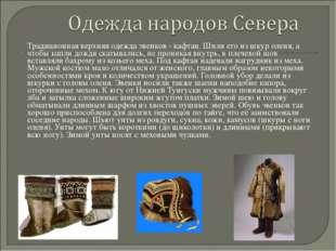 Традиционная верхняя одежда эвенков - кафтан. Шили его из шкур оленя, а чтобы