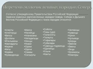 Согласно утверждённому Правительством Российской Федерации перечню коренных м