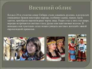 Когда в 20-м столетии север Сибири стали осваивать русские, в результате смеш