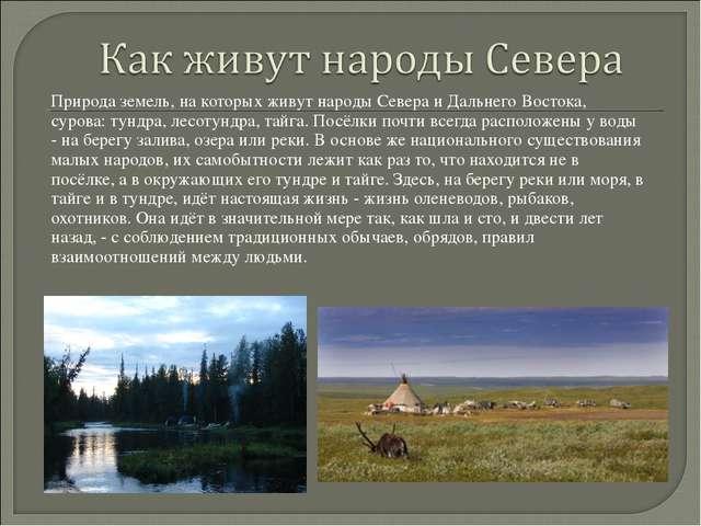 Природа земель, на которых живут народы Севера и Дальнего Востока, сурова: ту...