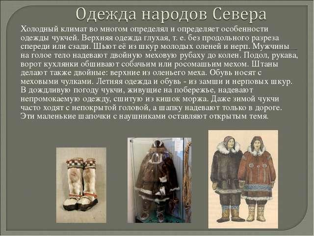 Холодный климат во многом определял и определяет особенности одежды чукчей. В...