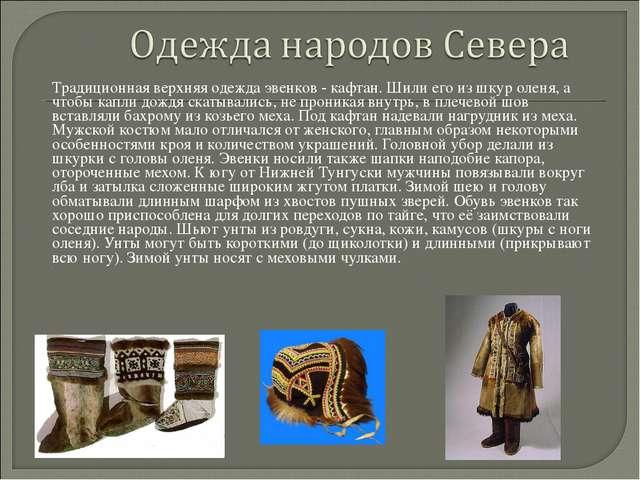 Традиционная верхняя одежда эвенков - кафтан. Шили его из шкур оленя, а чтобы...
